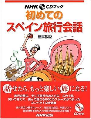 初めてのスペイン旅行会話 (NHK CDブック) (単行本)
