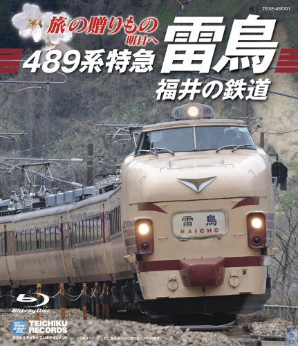旅の贈りもの 明日へ489系特急「雷鳥」・福井の鉄道