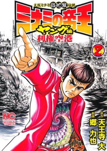 ミナミの帝王ヤング編利権空港 2 (ニチブンコミックス)