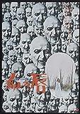 House of Dark Shadows Poster Movie Japanese (11 x 17 Inches - 28cm x 44cm) Jonathan Frid Joan Bennett Grayson Hall Kathryn Leigh Scott Roger Davis Nancy Barrett