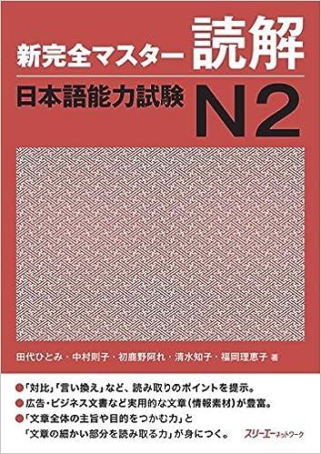new kanzen master reading japanese language proficiency test n2