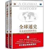 全球通史上下册(中文版第七版) 斯塔夫里阿诺斯 全球通史:从史前史到21世纪(第7版修订版 上下册)受欢迎的历史启蒙书 正版畅销
