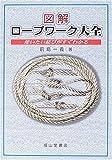 図解 ロープワーク大全―使いたい結びがすぐわかる