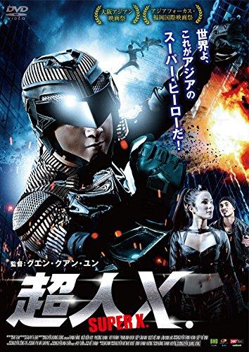 Amazon | 超人X. [DVD] | 映画