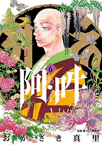 阿・吽(6) (ビッグコミックススペシャル)