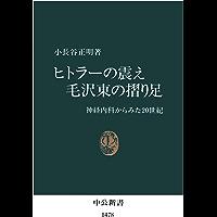 ヒトラーの震え 毛沢東の摺り足 神経内科からみた20世紀 (中公新書)
