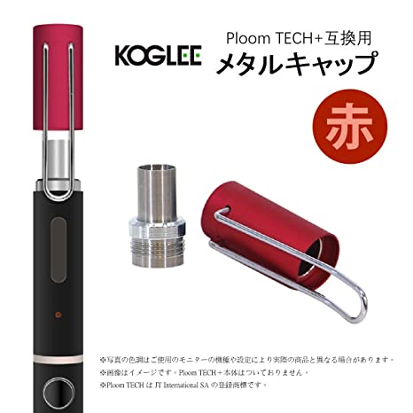 Ploom TECH+ プルーム・テック・プラス と互換性の防塵メタルキャップ (Koglee PTP CAP) ,  改良アクセサリー、ファッショナブルなペンクリップデザイン , 清潔衛生、簡単装着 , プルーム・テック・プラスをもっと便利に (赤)