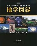改訂版 視覚でとらえるフォトサイエンス地学図録