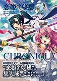 恋姫†夢想:The Art of KOIHIME†MUSOU -CHRONICLE-