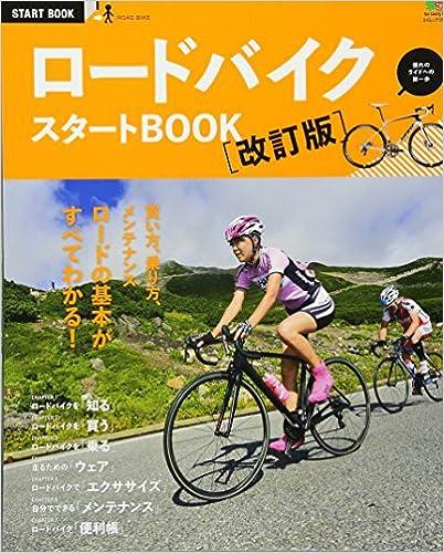 ロードバイクスタートBOOK