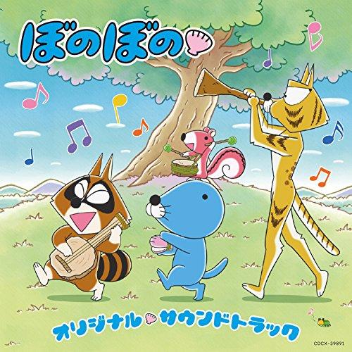 TVアニメ「ぼのぼの」 オリジナル・サウンドトラックの商品画像