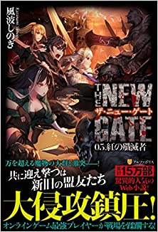 THE NEW GATE 第01-05巻 [The New Gate vol 01-05]