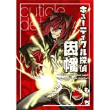 (9) Cuticle Detective Inaba (G Fantasy Comics) (Japanese edition) ISBN-10:4757534957 [2012]