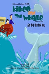 金柯和鲸鱼 Kikeo and The Whale A Dual Language Mandarin Book for Children ( Bilingual English - Chinese Edition ) Paperback