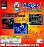 Doraemon 3 Makai no Dungeon Playstation[Japan Import]