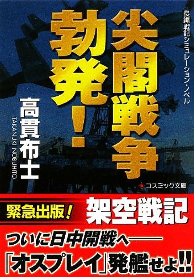 一生編集する船尾潜水空母Z艦隊 (コスミック文庫)