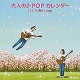 大人のJ-POPカレンダー~365 Radio Songs~4月桜