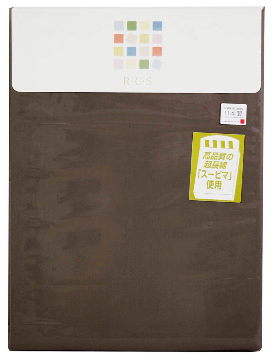 【ロマンス小杉】 RCS [スーピマ] 敷きふとんカバー ダブルロング(145×215cm) シード 1-5341-8254-7500 B06XHHXQ5Y