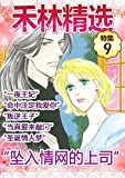 禾林精选特集 9 (Harlequin comics) (Chinese Edition)