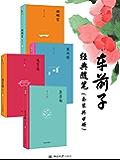 车前子经典随笔(套装共4册) (沙发图书馆)