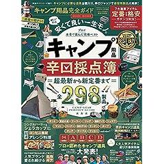 キャンプ用品完全ガイド 最新号 サムネイル