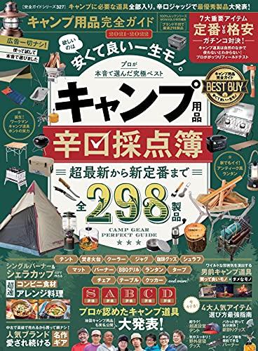 キャンプ用品完全ガイド 最新号 表紙画像
