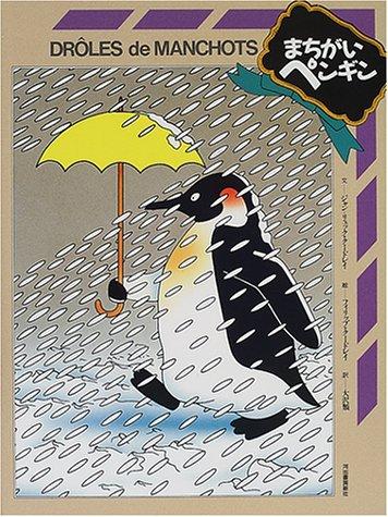 まちがいペンギン