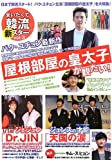Korean new star vol.3 Aitakute (2012) ISBN: 4048990853 [Japanese Import]