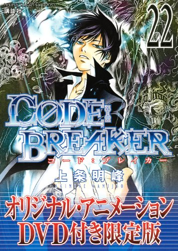 With DVD C0DE: BREAKER (22) Limited Edition (Shonen Magazine Comics) (2012) ISBN: 4063584097 [Japanese Import]