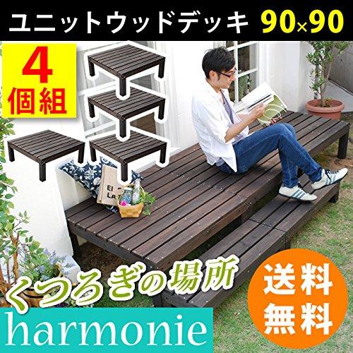 ユニットウッドデッキ harmonie(アルモニー)90×90 4個組 B077RTGBH8