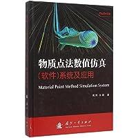物质点法数值仿真<软件>系统及应用(精)