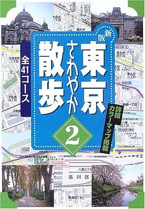 東京さわやか散歩〈2〉41コース (ジェイ・ガイド―散歩シリーズ)