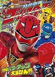 4 Tokumei Sentai Go-Busters:! Extraordinary power-up Encyclopedia (TV-kun Ginpikashiru picture book V Super Sentai series) (2012) ISBN: 4091163270 [Japanese Import]