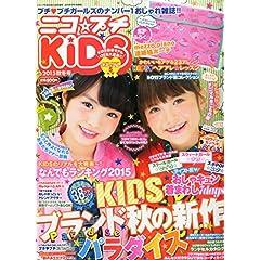 ニコプチ KiDS 表紙画像