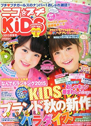ニコプチ KiDS 最新号 表紙画像