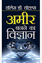 Ameer Banne Ka Vigyan (Hindi Edition) Kindle Edition