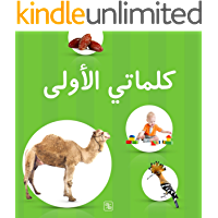 My First Arabic Words (Hoopoe Arabic Mastery System: Step 2 Book 1)