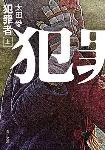 犯罪者 上 (角川文庫)