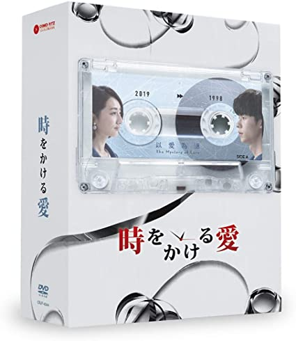[DVD]「時をかける愛」DVD-BOX 二巻セット