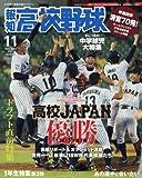 高校野球 2016年 11 月号 [雑誌]