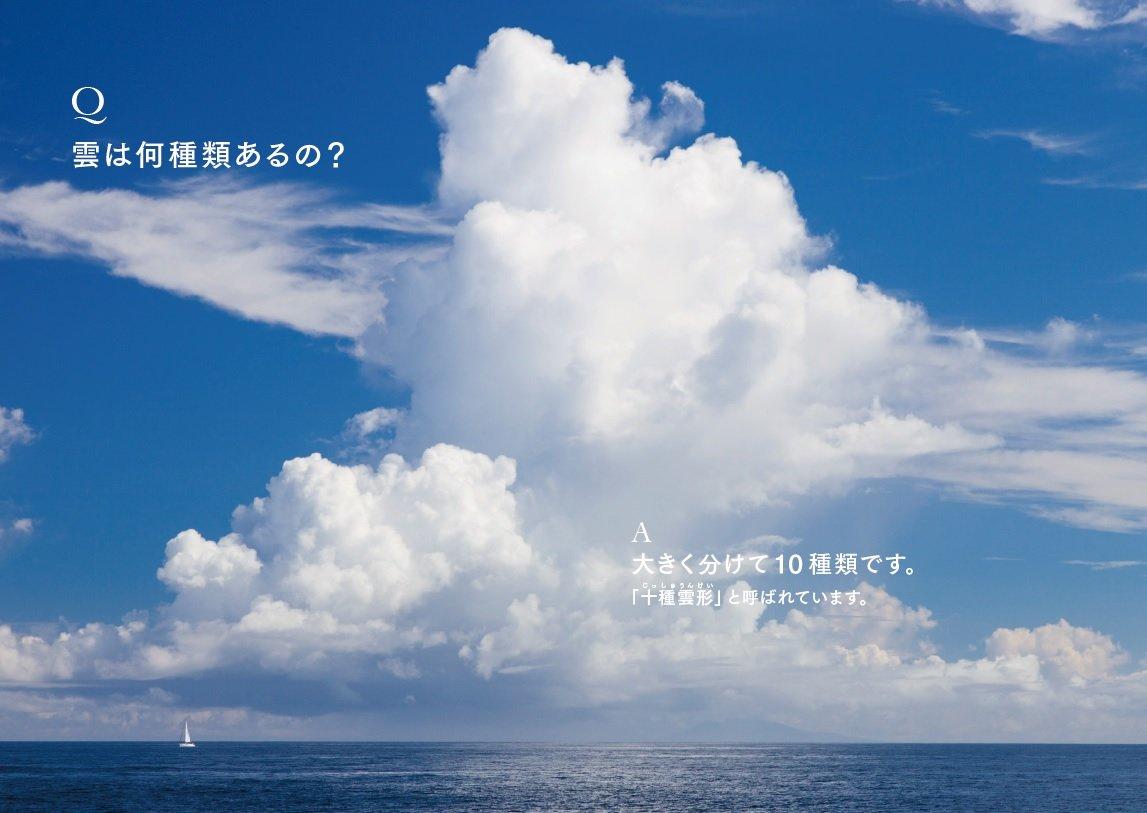 世界でいちばん素敵な雲の教室 (...