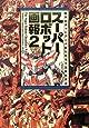 スーパーロボット画報2 (B Media Books Special)