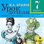 Urok dochkam: Komediya v odnom deystvii | Ivan Andreyevich Krylov