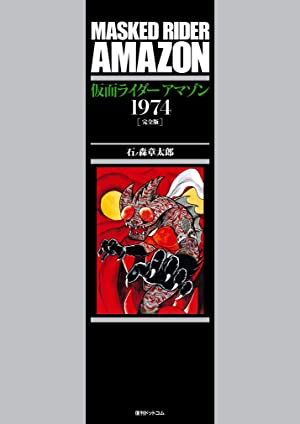 仮面ライダーアマゾン 1974 完全版