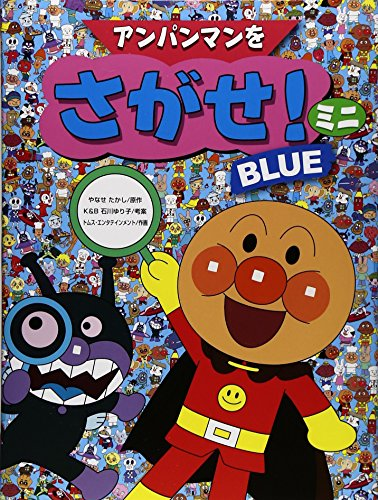 (Anpanman o sagase mini. BLUE.)