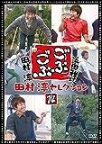 ごぶごぶ 田村淳セレクション14 [DVD]
