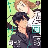 【ラブコフレ】漫画家とヤクザ act.19