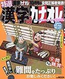 特選漢字のカナオレ 2017年 11 月号 [雑誌]: クロスワードDay 増刊