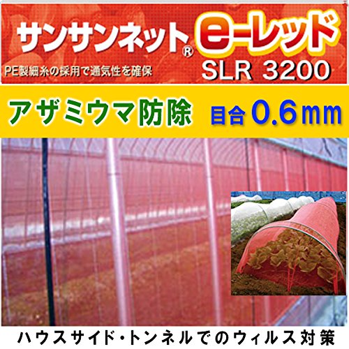 赤色 防虫ネット 目合0.6mm 幅150cm 長さ100m サンサンネット e-レッド SLR3200 代不 B01LXUB62W