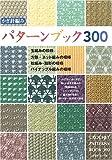 かぎ針編み パターンブック300